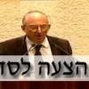 """(22.2.2012) ח""""כ אלדד בנאום על ניצחונו של ד""""ר דוד במשפט א-דורה"""