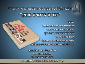 Eldad Book